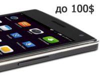 Китайские смартфоны до 100$